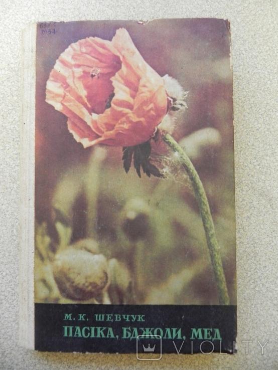 Пасіка,бджоли,мед 1974 г., фото №2