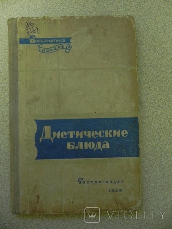 Диетические блюда 1959 г., фото №2