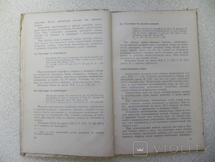 Диетические блюда 1959 г., фото №4