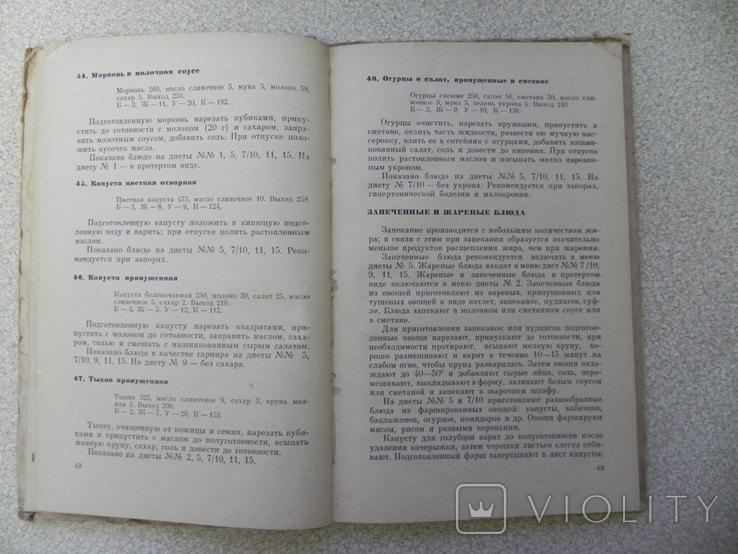 Диетические блюда 1959 г., фото №5