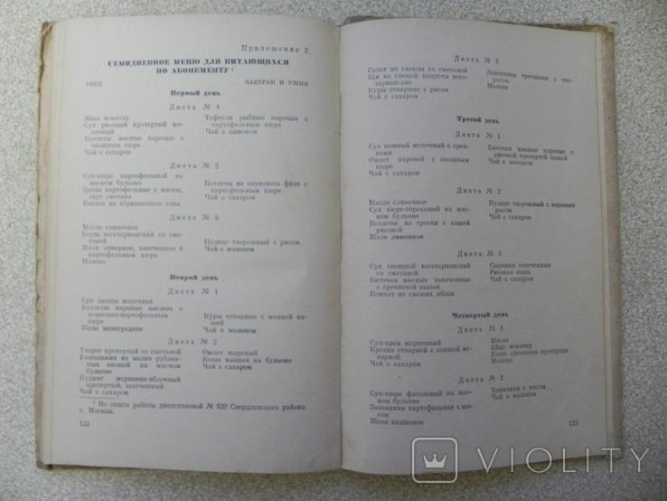 Диетические блюда 1959 г., фото №6