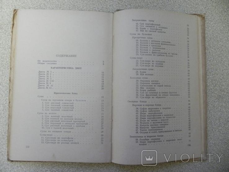 Диетические блюда 1959 г., фото №8