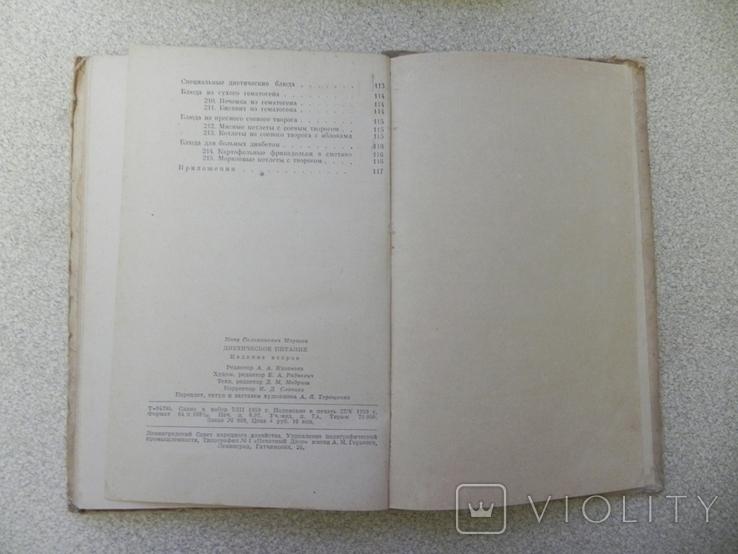 Диетические блюда 1959 г., фото №9