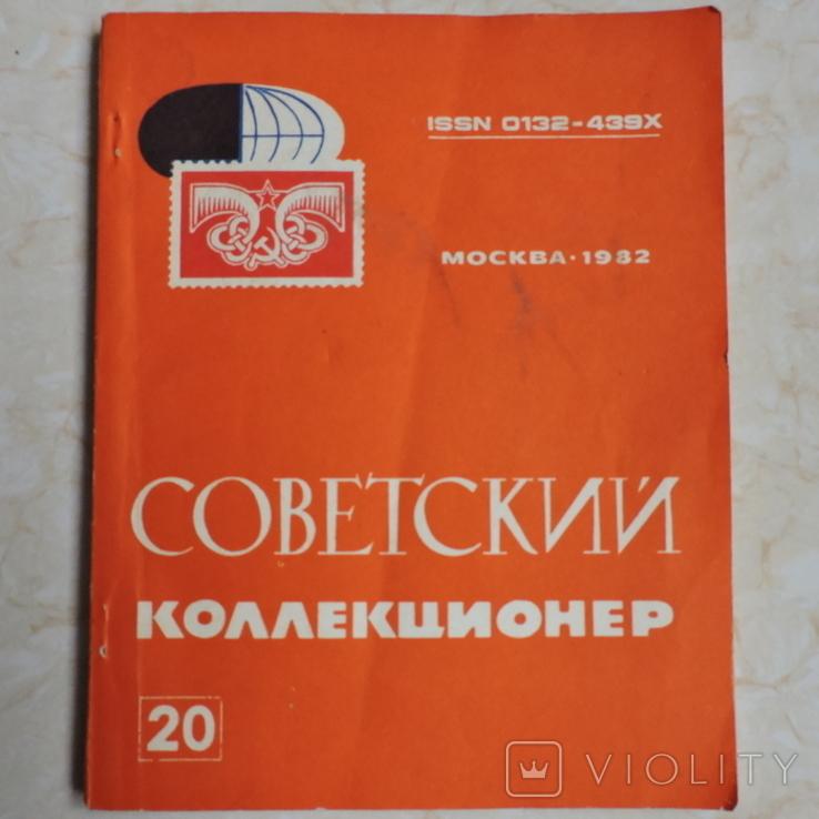 Советский Коллекционер посвящён Георгиевским наградам, фото №2