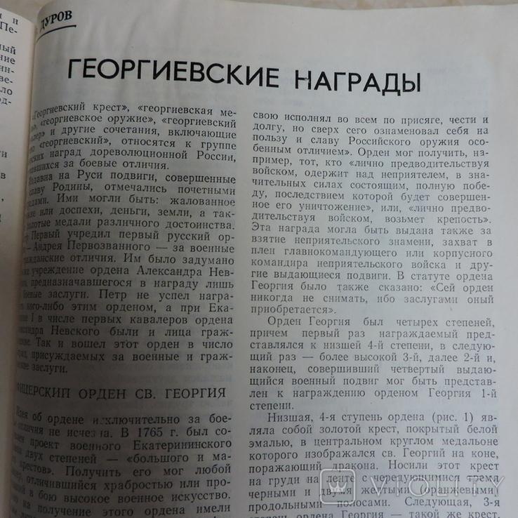 Советский Коллекционер посвящён Георгиевским наградам, фото №3