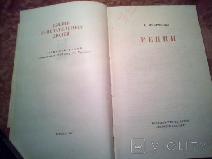 Серия ЖЗЛ Репин, фото №4