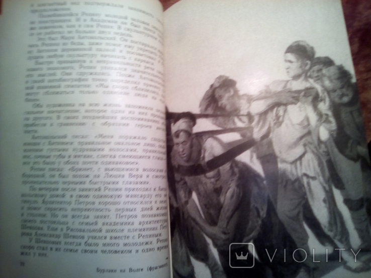 Серия ЖЗЛ Репин, фото №6