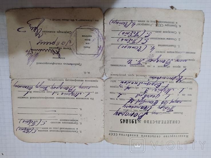 Свидетельство Министерства сельского хозяйства СССР., фото №3