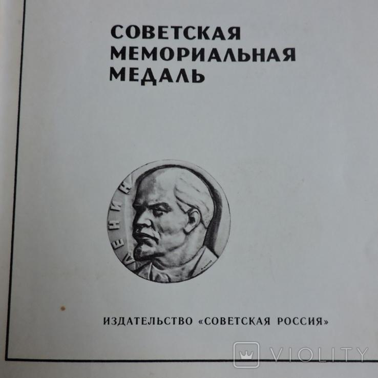 Советская Мемориальная Медаль, фото №2