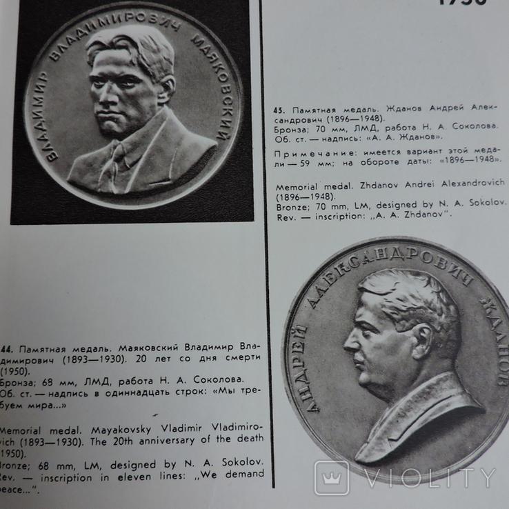 Советская Мемориальная Медаль, фото №4