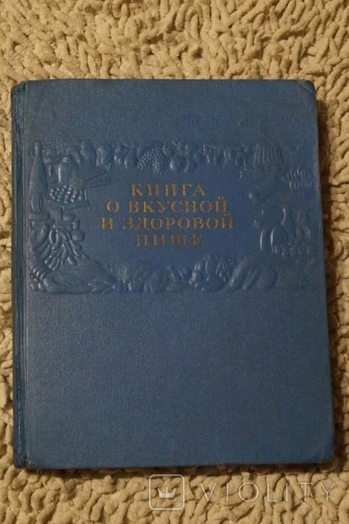 Книга о вкусной и здоровой пище . 1955г., фото №2