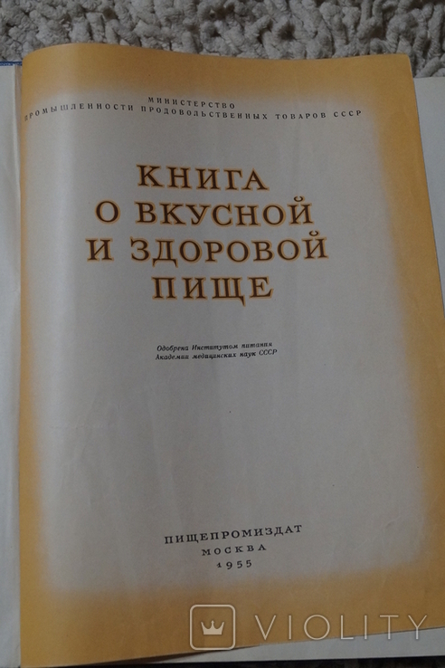 Книга о вкусной и здоровой пище . 1955г., фото №5
