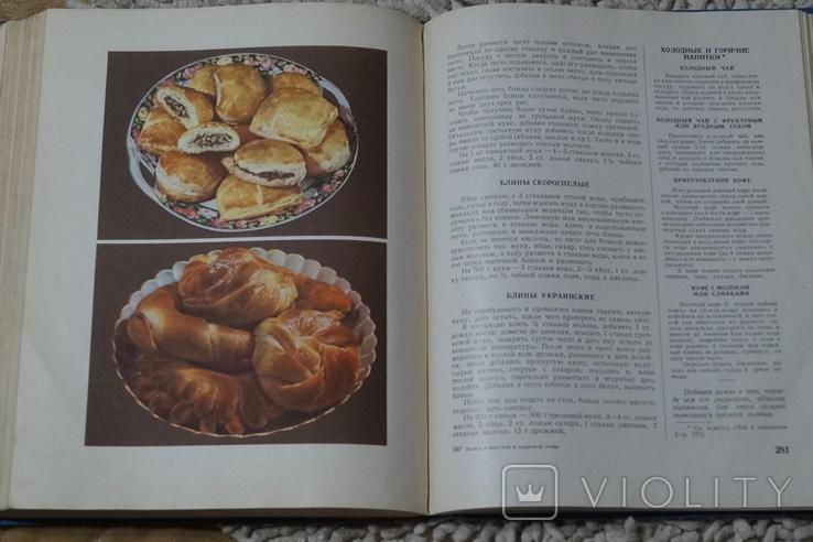 Книга о вкусной и здоровой пище . 1955г., фото №8