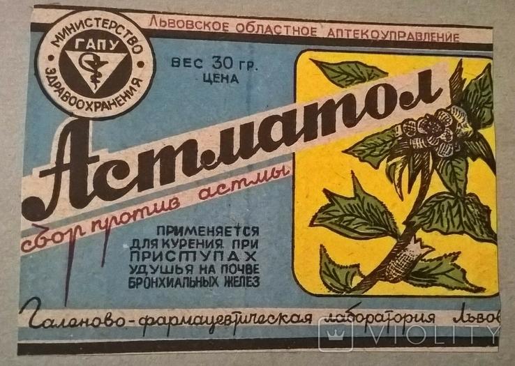 Астматол сигареты купить цена где в белоруссии купить дешевые сигареты