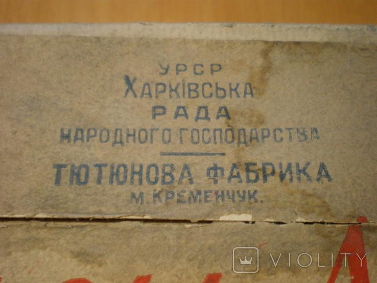 Папиросные гильзы Кременчугской табачной фабрики., фото №3