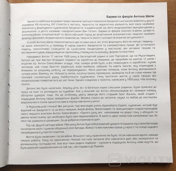 Антон Шепа 32х49,5, картон, масло + книга про автора и его работы, фото №5