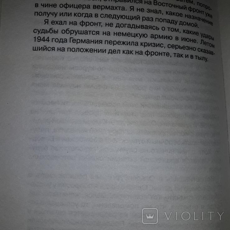 Записки немецкого артиллериста 1940-1945 Беглый огонь! 2009, фото №8