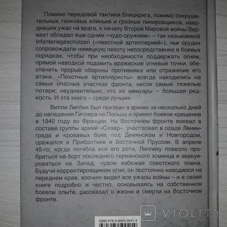 Записки немецкого артиллериста 1940-1945 Беглый огонь! 2009, фото №10