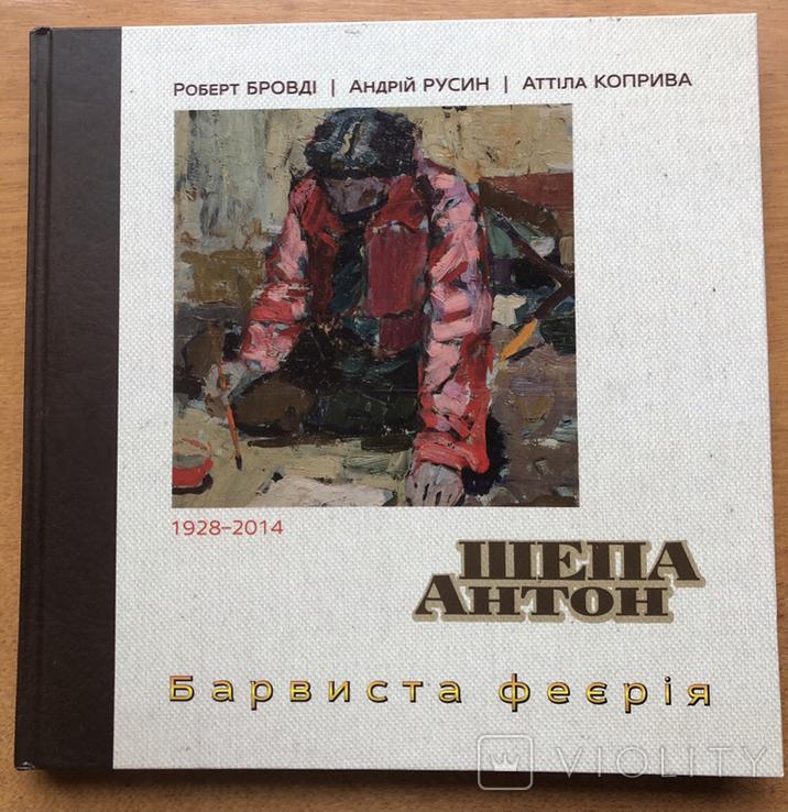 Антон Шепа 36,5х51 картон, масло + книга про автора и его работы, фото №4