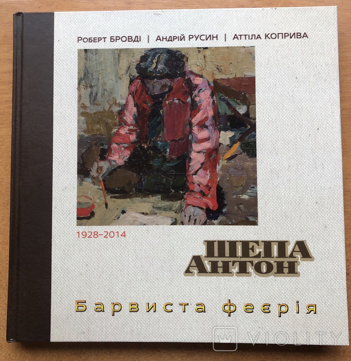 Антон Шепа 35х40, картон, масло + книга про автора и его работы, фото №4