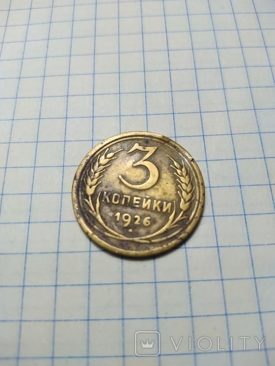 3 копейки СССР, фото №2