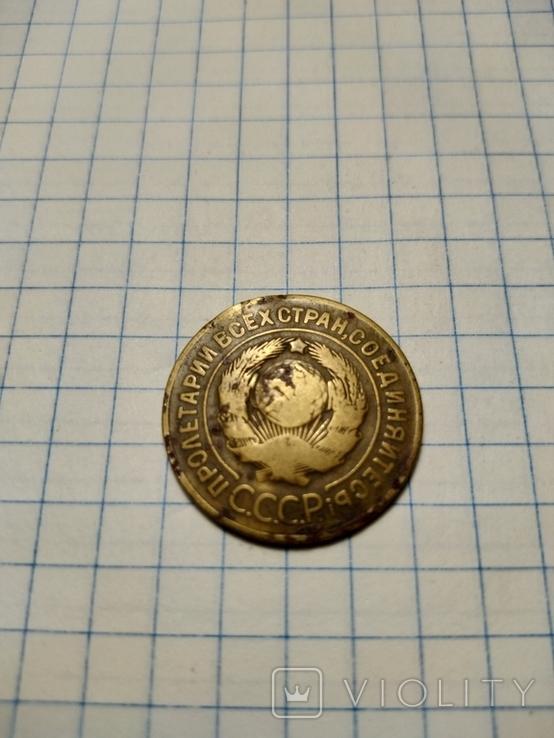 3 копейки СССР, фото №3