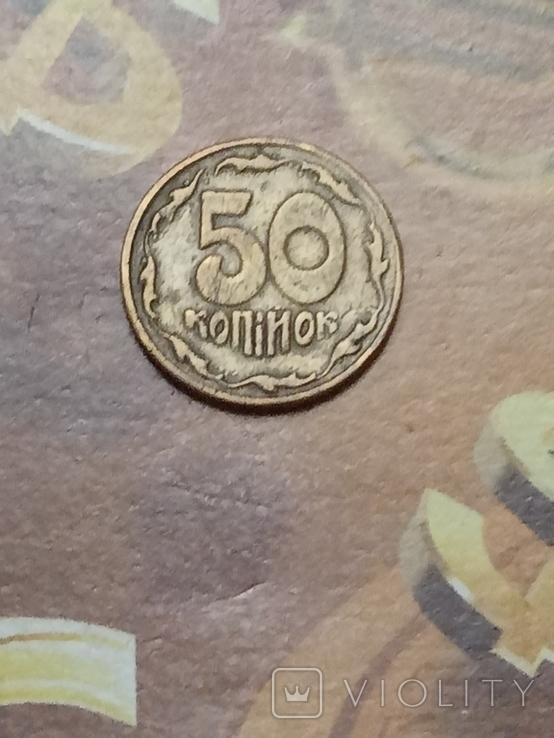 50 коп 1994 Грубый Фальшак, фото №4