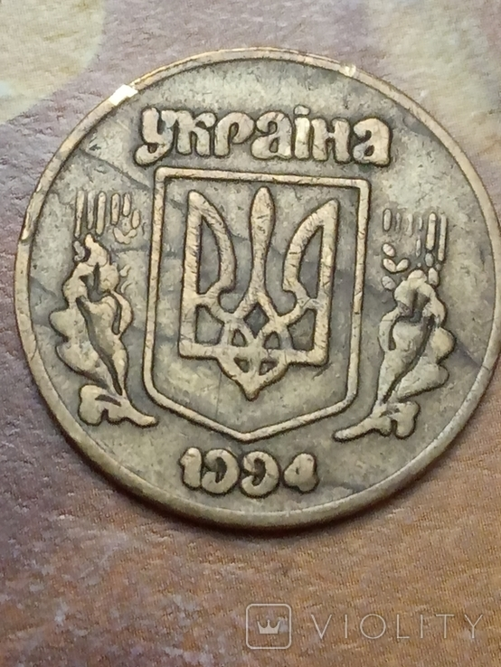50 коп 1994 Грубый Фальшак, фото №12