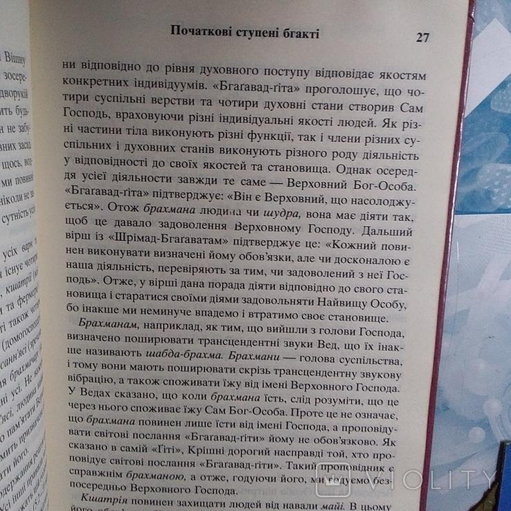 Нектар Відданости 1995р., фото №5