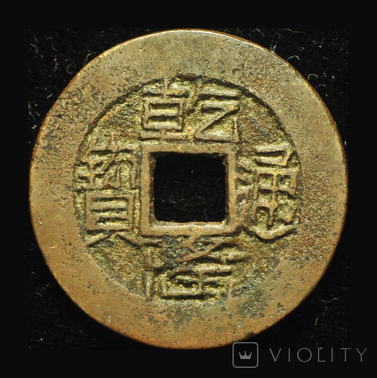 Китай кэш 1736, фото №2