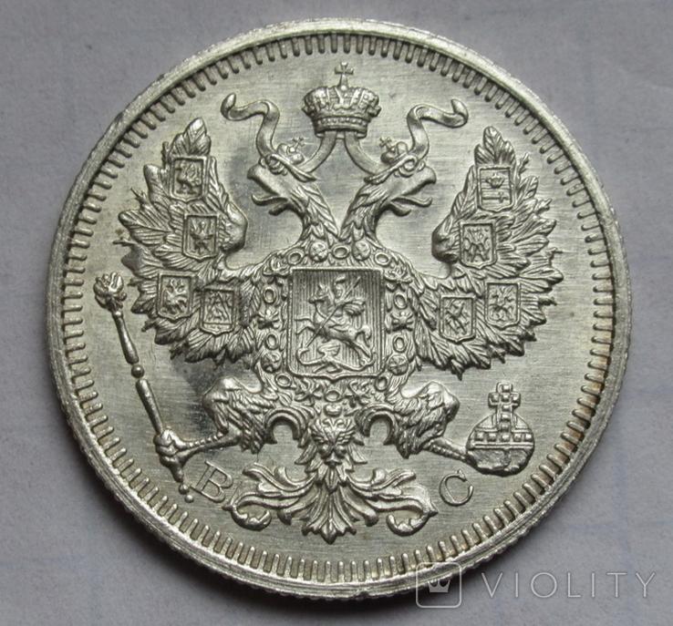20 копеек 1915 г., фото №8