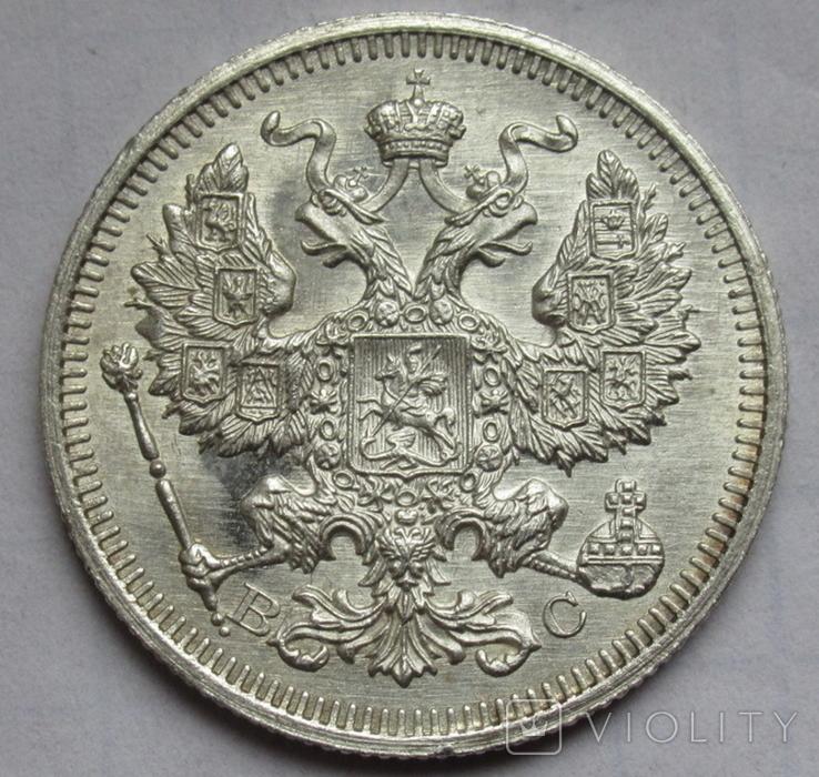 20 копеек 1915 г., фото №12