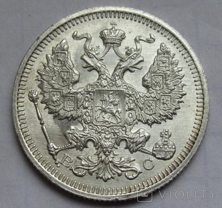 20 копеек 1915 г., фото №13