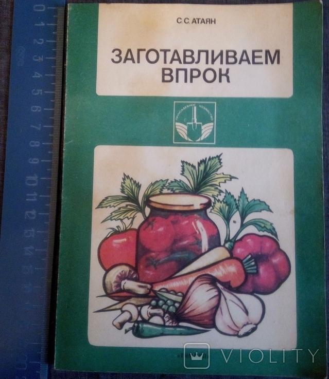 """С. Атаян """" Заготавливаем впрок """", фото №2"""