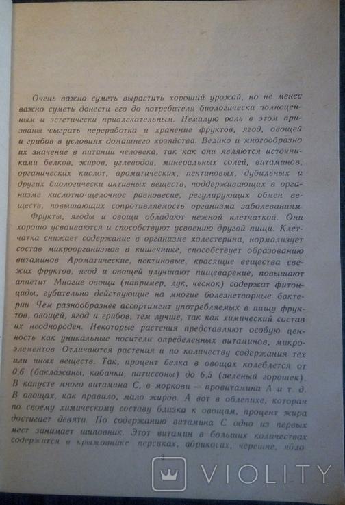 """С. Атаян """" Заготавливаем впрок """", фото №5"""