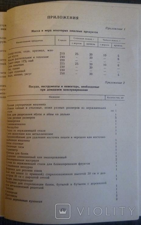 """С. Атаян """" Заготавливаем впрок """", фото №6"""