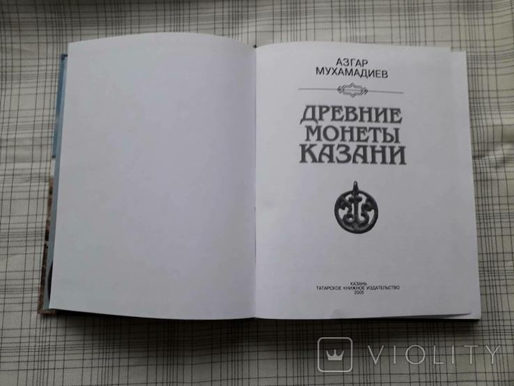 Древние Монеты Казани. Азгар Мухамадиев., фото №3