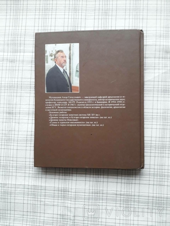 Древние Монеты Казани. Азгар Мухамадиев., фото №5