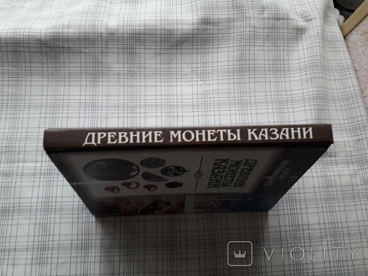 Древние Монеты Казани. Азгар Мухамадиев., фото №8