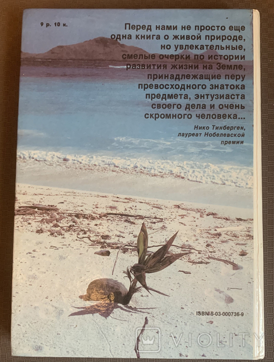 Девід Етенборо - Жива Планета 1988р., фото №6