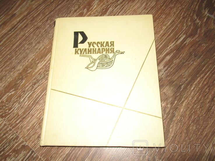 Русская Кулинария, фото №2
