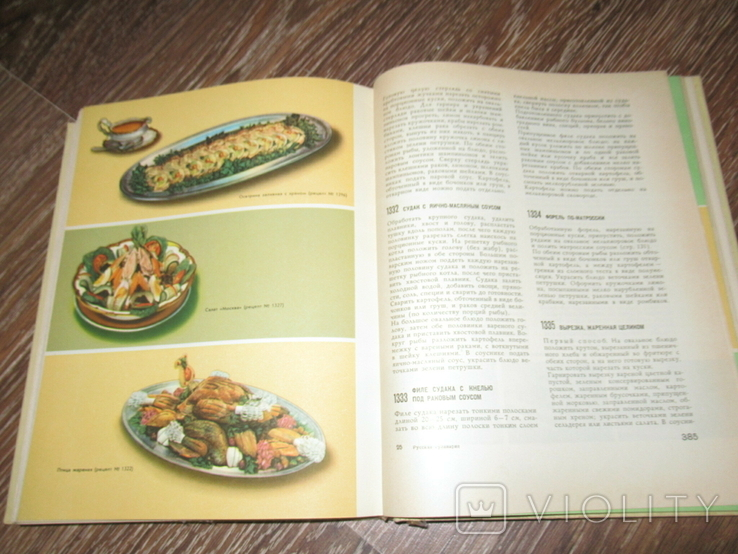 Русская Кулинария, фото №8