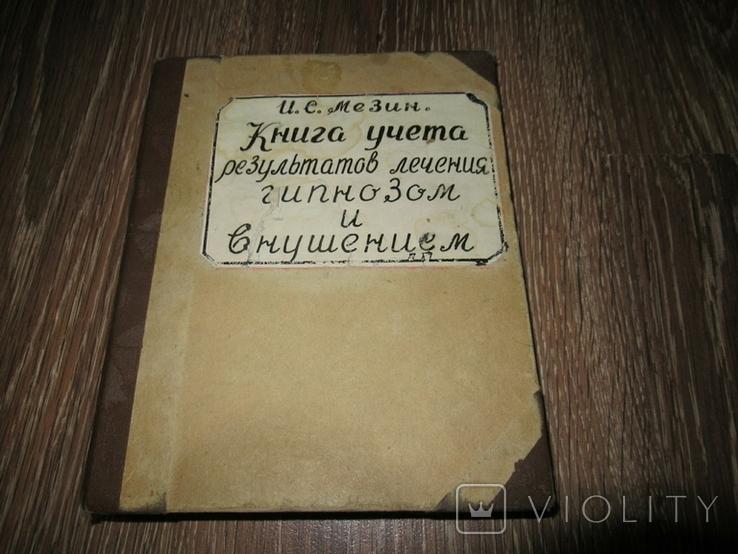 Книга Учета Результатов Лечения Гипнозом и внушением 1960, фото №2