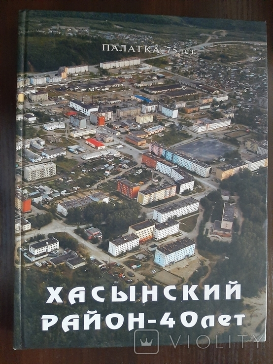 Хасынский район 40 лет.Магаданс. обл, фото №2