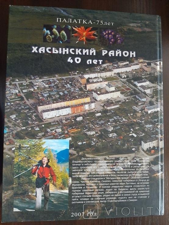 Хасынский район 40 лет.Магаданс. обл, фото №7