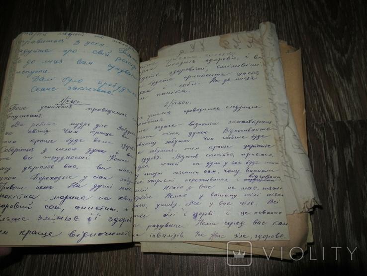 Конспекты Сеансов Гипносуггестии 1961 год, фото №4