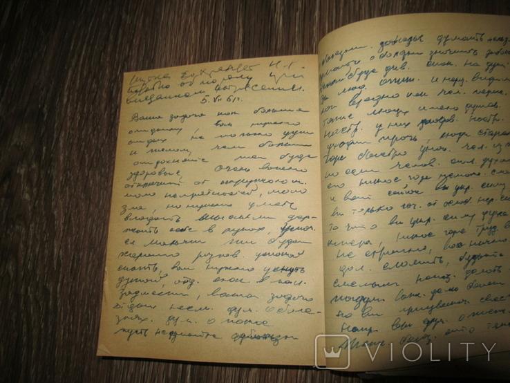 Конспекты Сеансов Гипносуггестии 1961 год, фото №8