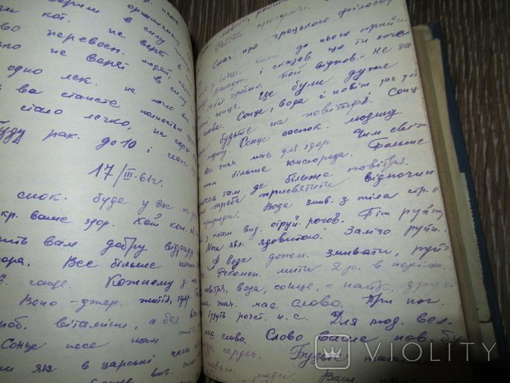 Конспекты Сеансов Гипносуггестии 1961 год, фото №9