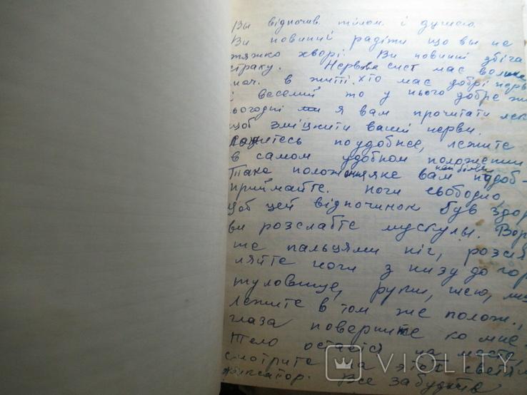 Конспекты Сеансов Гипносуггестии 1961 год, фото №12