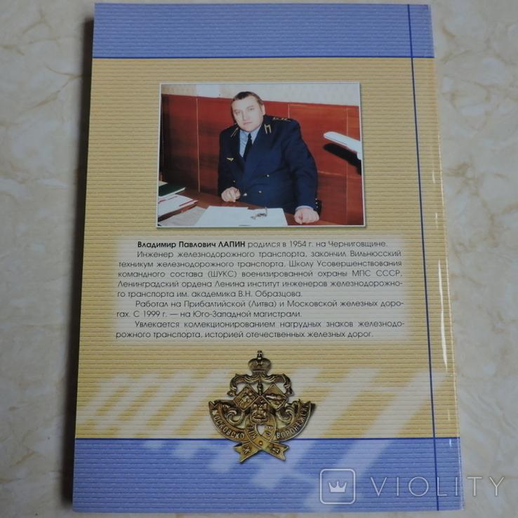 Наградные Знаки Железнодорожного Транспорта, фото №3